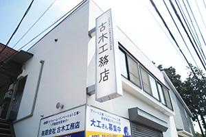 中古マンション売却専門ふるき不動産外観1