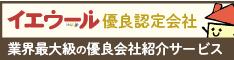 売却査定サイトイエウール有料認定会社